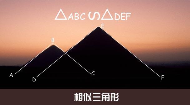 大家千万可别小看相似三角形